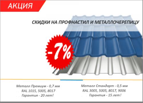 скидки на профнастил и металлочерепицу -7%